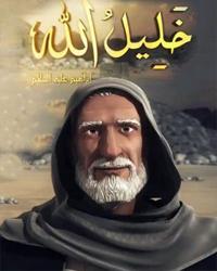 پێغهمبهر ئیبراهیم خلیل الله, ئەڵقە 21