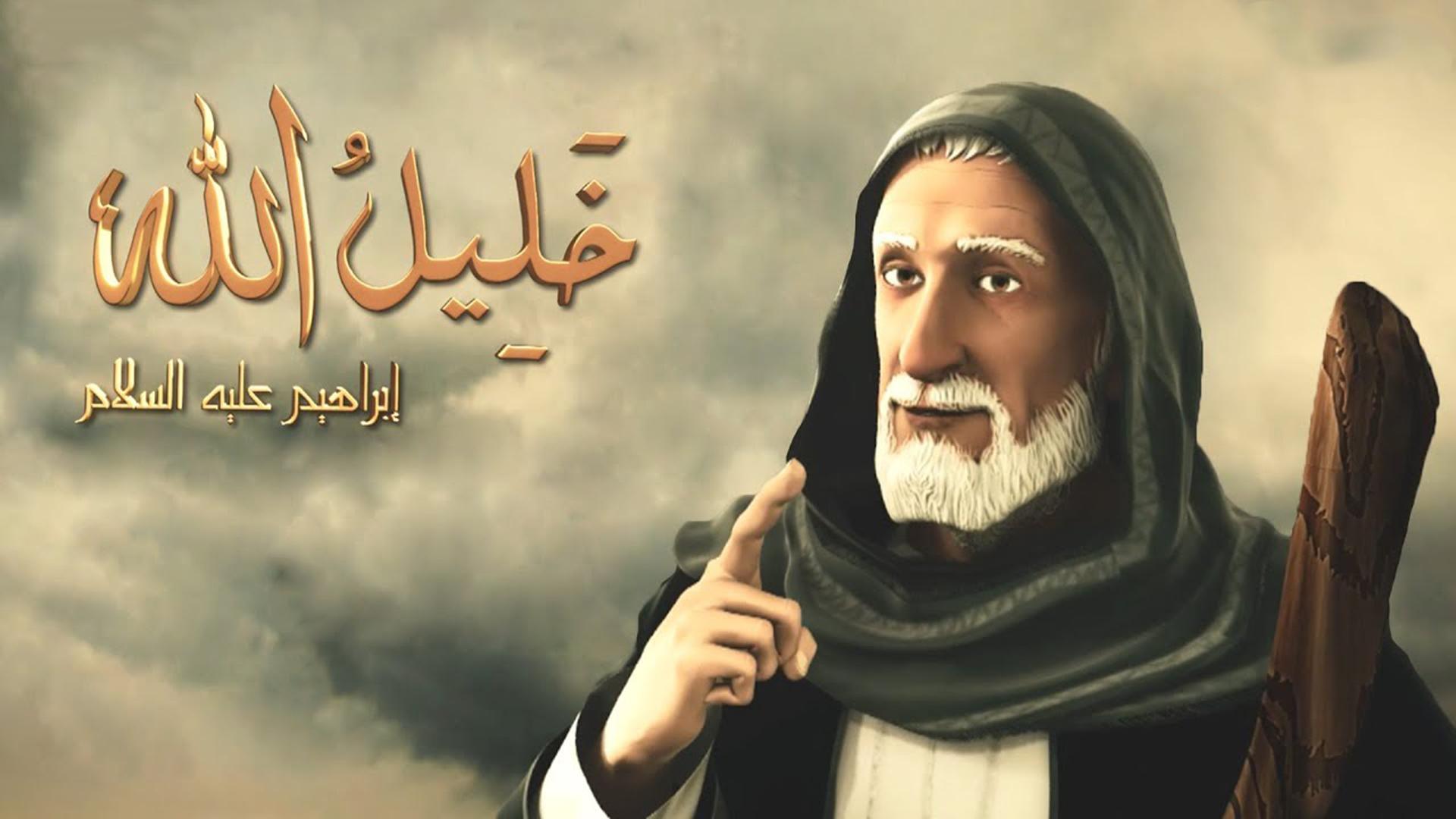 پێغهمبهر ئیبراهیم خلیل الله