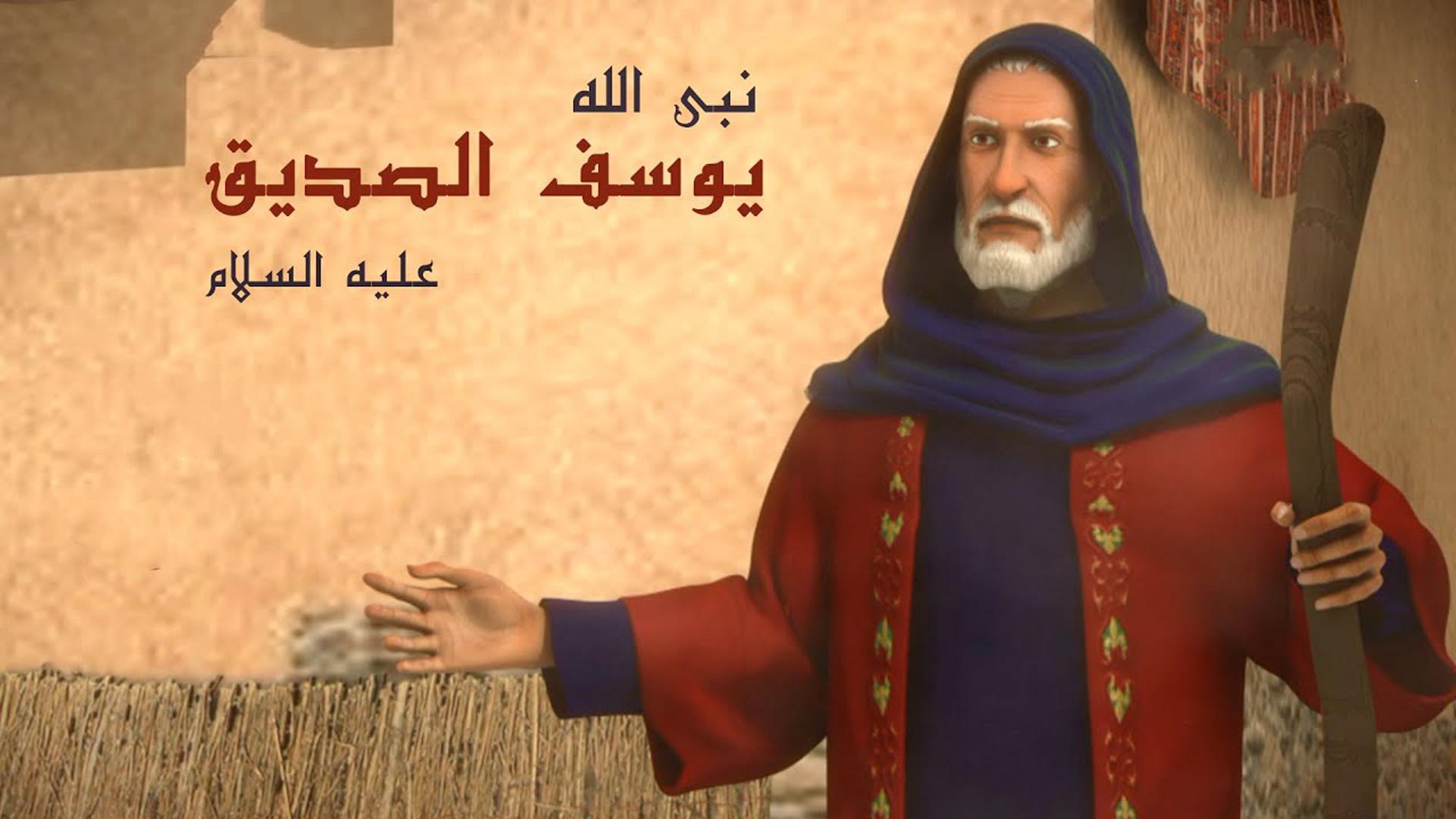 نبي الله يوسف الصديق