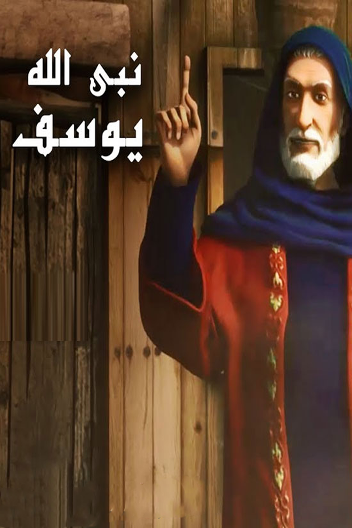 نبي الله يوسف الصديق, ئەڵقە 8