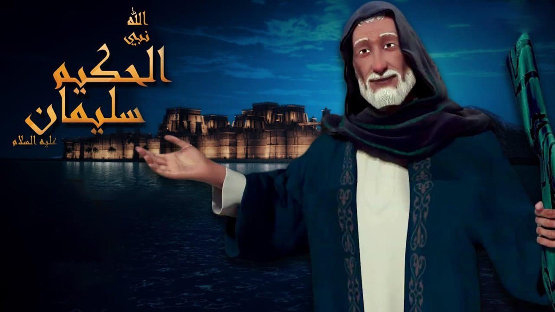 سليمان-الحكيم