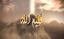 كليم الله, ئەڵقە 11
